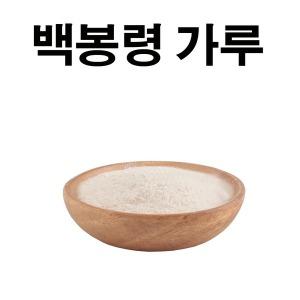 백봉령분말 백봉령가루 100 gram