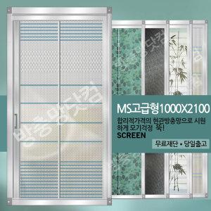 현관방충망 방충문 MS현관방충망 고급형 1000X2100