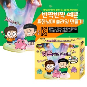 예쁜슬라임 키트 흔한남매/만들기재료 액체괴물 액괴