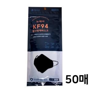 KF94 황사방역 마스크 블랙 50매 뉴에어 미세먼지