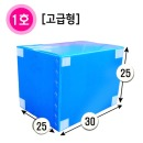 이사박스 이삿짐박스 플라스틱 1호(고급형) 사이즈다양