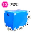 이사박스 이삿짐박스 플라스틱 3호(고급형) 사이즈다양