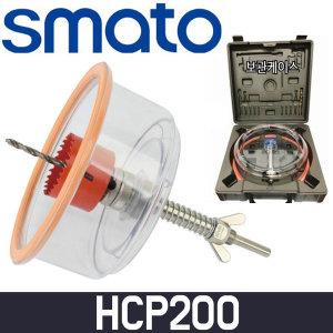 스마토 홀커터(컵형) HCP200 / 사용범위:40~200mm