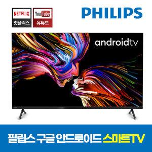 55PUN8215 55인치TV UHD 스마트 구글TV 안드로이드 4K