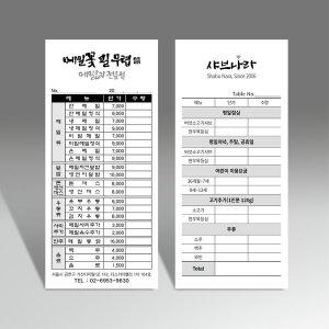 간이영수증 빌지 음식점식당 주문서 계산서 인쇄 60권