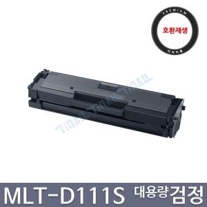 호환토너 MLT-D111S SL-M2020 SL-M2020fw SL-M2020w
