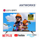 앤트웍스 139cm(55) 스마트 UHD LEDTV LG정품패널