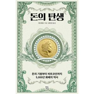 돈의 탄생 - 돈의 기원부터 비트코인까지 5000년 화폐의 역사