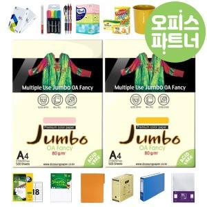 점보 OA 팬시 페이퍼 A4 대용량 컬러 용지 칼라 복사