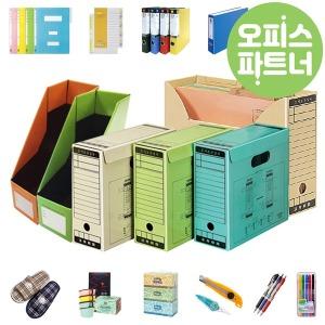 문서 보관 보존 상자 진행 홀더 화일꽂이 파일 박스