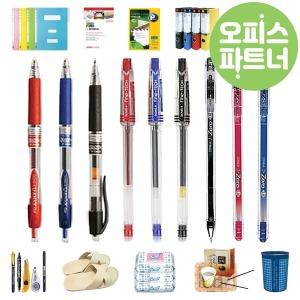 유노크 파인테크 젤존 동아 수성 펜 0.3 0.5 U-KNOK