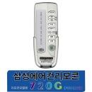 삼성 에어컨 리모컨 Samsung 720G (거치형) 무설정