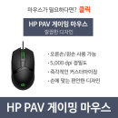 300 PAV Gaming BLK Cable Mouse 11세대 스펙터 13 용