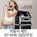 KHK-300 무선 가정용 반주기 이동식 노래방 세트