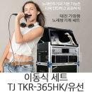 TKR-365HK 유선 일체형 반주기 이동식 노래방 세트