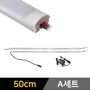 완제품LED바 12mm (50cm A세트) LED바 2개+아답터