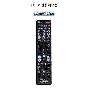 LG TV 전용 리모컨 ComBo-2200 무설정 스마트TV LED