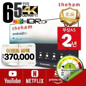더함 구글 안드로이드 스마트 U651UHD UHD TV 65인치