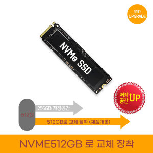 업그레이드옵션 제품개봉후 512G로 교체(단품구매불가)