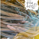 최상급자연산 통영 손질바다장어(중)1kg 붕장어 아나고
