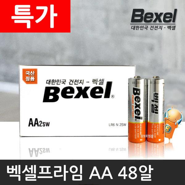 (국산정품)벡셀알카 프라임 AA 건전지/48알 +성능30%up