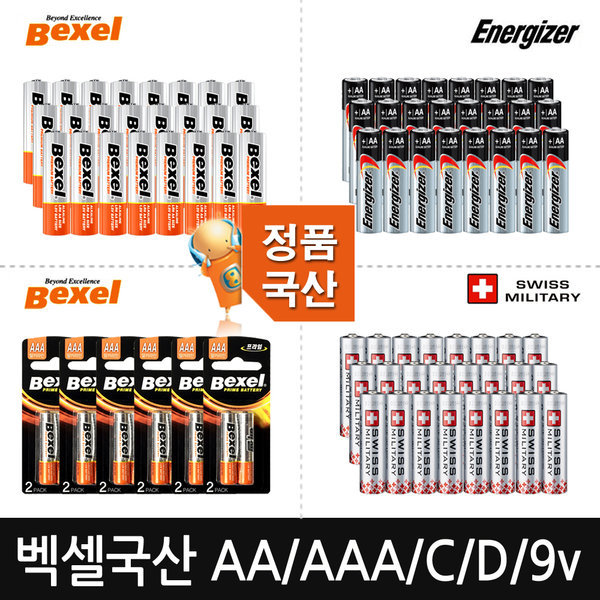 PRIME+국산건전지+30%up AA 12알 부터 최대48알AAA/C/D