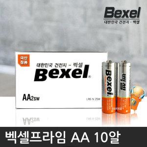 (국산정품) 벡셀알카 프라임 AA 건전지/10알 성능30%up