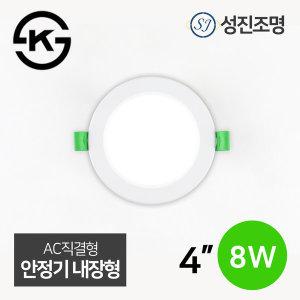 LED 다운라이트 매입등 매립등 / 루시아 4인치 8W