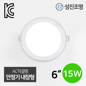 LED 다운라이트 매입등 매립등 / 루시아 6인치 15W
