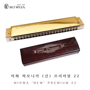 MIHWA 미화하모니카 신 프리미엄 22 / D키 / 트레몰로