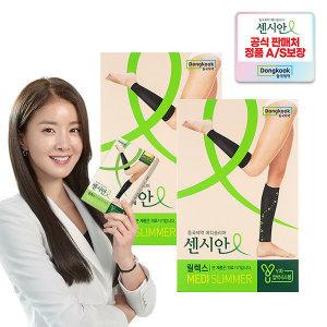 동국제약    정품 의료기기허가 압박밴드 센시안 종아리형 2세트