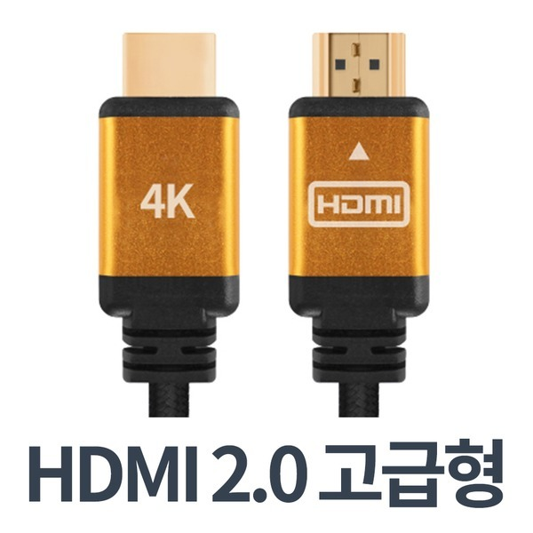 HDMI케이블 2.0 고급형 UHD 4K 60Hz 1.8M 3M 5M