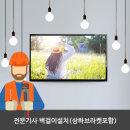 설치옵션상품 TV 구매 필수 벽걸이형 설치