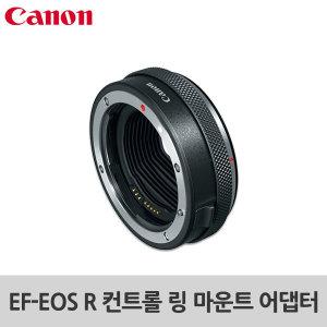 캐논 EF-EOS R 컨트롤링 마운트어댑터 / 정품 / 리안