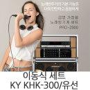 KHK-300 유선 가정용 반주기 이동식 노래방 세트 고급