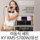 금영 S700W 유선 이동식 일체형 노래방 세트 고급