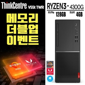 V55t TWR-11KGS00000 라이젠3 PRO 4300G 128G WIN10