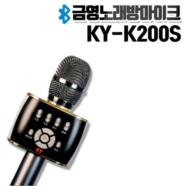 금영 블루투스 마이크 KY-K200S 1년무료이용/당일발송