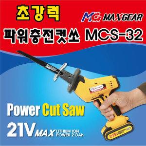 초강력 파워충전컷쏘 MCS-32 전동톱 (배터리2개 구성)
