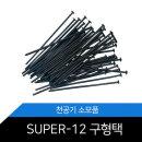 천공기 소모품 제본택 SUPER-12 구형택 1BOX 1000개