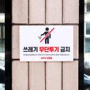 쓰레기 무단투기 금지 안내판 담배꽁초 표지판 400x200
