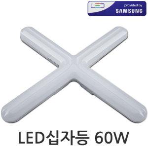 LED 조명 등기구 조명기구 LED 십자등 돌핀 60W-주광색