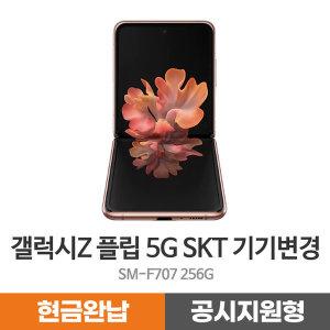 갤럭시Z플립 5G 256G SK 기기변경 현금완납 공시지원