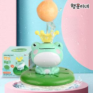 행운이네 럭키프로그 개구리 아기 유아 목욕장난감