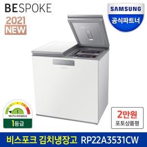 BESPOKE 뚜껑식 김치냉장고 RP22A3531CE 베이지