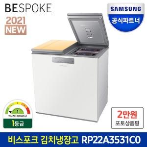 BESPOKE 뚜껑식 김치냉장고 RP22A3531C0 Sun Yellow