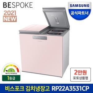 BESPOKE 뚜껑식 김치냉장고 RP22A3531CP 핑크