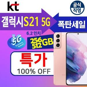 갤럭시S21 KT 번호이동 자급제폰 도전 (무료 할인받기