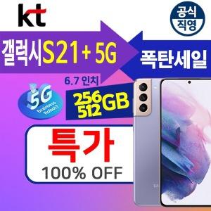 갤럭시S21+플러스 KT번호이동 자급제폰도전(무료 할인