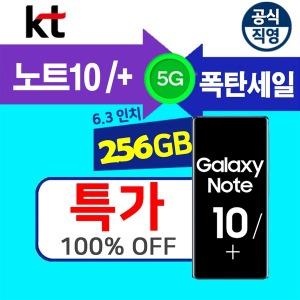 갤럭시노트10+플러스 KT기기변경 자급제폰 도전 (할인